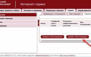 Телебанк Московского Индустриального банка: вход в личный кабинет