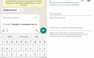 Гайд по Whatsapp: что можно, что нельзя и почему нет интеграции с Carrot quest