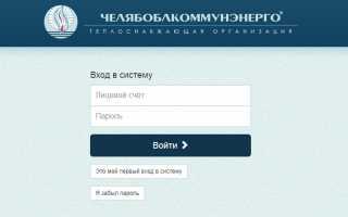АО «Челябоблкоммунэнерго» Копейск — показания счетчиков горячей воды
