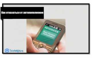 «Автоплатеж» на Теле2: как подключить и отключить услугу?