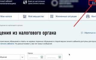 Как подать декларацию 3-НДФЛ через личный кабинет налогоплательщика на сайте ФНС России?
