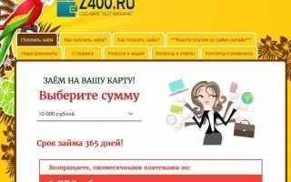 МФО Z400 (З400) — обзор личного кабинета. Регистрация, вход, оформление заявки