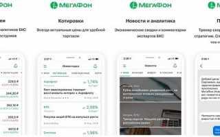 Приложения МегаФон для различных устройств и платформ
