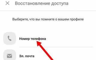 Как восстановить пароль в Одноклассниках: простая инструкция