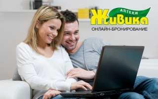 Интернет-аптека Живика — информация для покупателей, официальный сайт