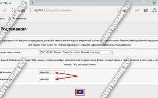 Пошаговая инструкция по настройке WiFi роутера Sagemcom F@st 1744 v4 для Ростелеком