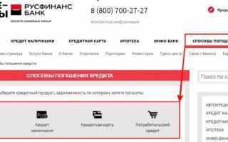Регистрация в личном кабинете Русфинанс банка: пошаговая инструкция