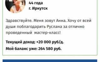 [Лохотрон] Биржа Аккаунтов, Мастер-класс от Руслана Сафронова отзывы