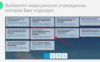 Портал пациента 38 — запись к врачу в Иркутске через интернет, по телефону
