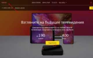 Вход в личный кабинет на официальном сайте Дом ру: баланс, оплата, Интернет, телевидение