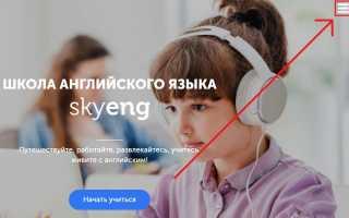 Онлайш школа английского языка Skyeng (скайнг): войти в личный кабинет