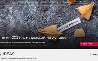 Брокер АТОН: официальный сайт, личный кабинет, условия торговли и отзывы