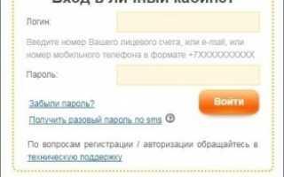 Как зарегистрироваться в личном кабинете Мосэнергосбыт
