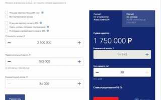Ипотека онлайн в ВТБ 2020 оформить заявку через интернет