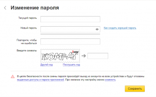 Как поменять пароль на Яндекс.Почте?