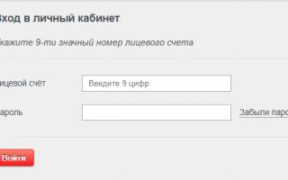 Личный кабинет ТТК: вход по номеру договора и лицевому счету на ttk.ru