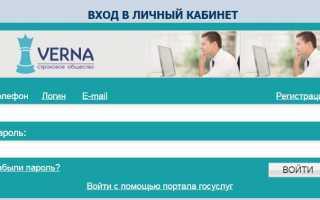 Электронный страховой полис ОСАГО Верна: как оформить онлайн в 2020 году, калькулятор и отзывы