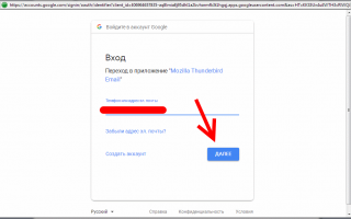 Настройка учетной записи в Mozilla Thunderbird