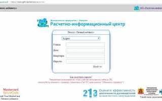 Как зарегистрироваться и войти в личный кабинет ЖКХ Кемерово