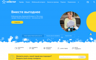 Мой Киевстар Домашний интернет: вход в систему