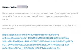 Как придумать и поменять пароль для Origin