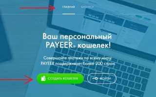 Payeer — регистрация (создание) кошелька, как пользоваться