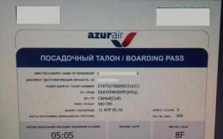 АЗУР Эйр авиакомпания регистрация на рейс онлайн — авиакомпания международных чартерных рейсов
