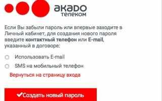 AKADO — интернет-провайдер, вход в личный кабинет
