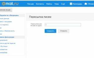 Как изменить адрес электронной почты mail.ru или ее название?