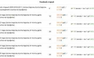 Аккаунты  Djekxa.ru — Гипермаркет аккаунтов всех соц сетей №1