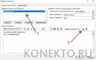 Как за несколько кликов сделать собственную подпись в Outlook: секреты и советы