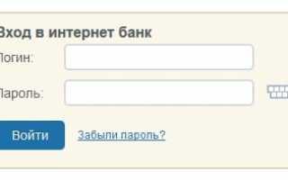 Личный кабинет Металлинвестбанка: инструкция по регистрации и смене пароля доступа