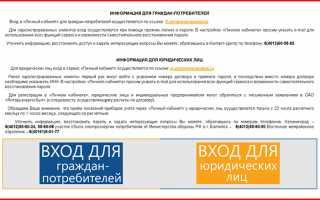 Янтарьэнергосбыт Калининград — передать показания счетчиков