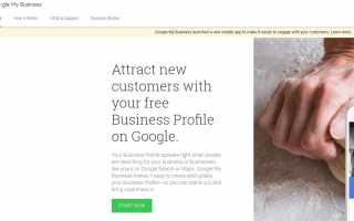 Google Мой бизнес 2020 — Самое Полное Руководство По Настройке и Ведению