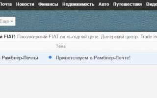 Mail.Rambler.ru — бесплатная электронная почта  — отзывы