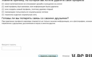 Как удалить страницу в Одноклассниках навсегда или заблокировать ее