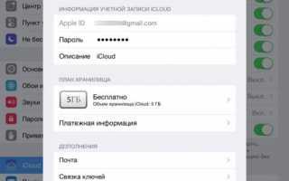 Как подтвердить учетную запись на айфоне