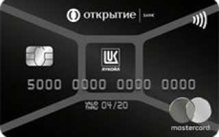 Дебетовая и кредитная карта Лукойл от банка Открытие – стоит ли оформлять?
