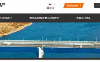 m.road.ru — Личный кабинет — оператор платной дороги «Северный обход Одинцова»