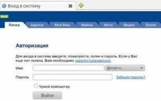 Восстановление почты mail.ru