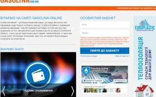 Газолина личный кабинет — Газолина Онлайн