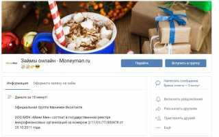 Обзор сервиса по выдаче займов «Манимо» и отзывы о нем