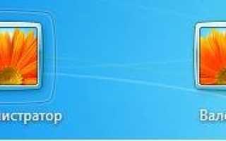 Учетная запись Administrator в Windows 7 ‹  Windows 7 — Впечатления и факты
