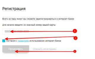 Номос-Банк Линк (Открытие) — вход, регистрация
