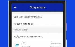 Приложение ВТБ Онлайн для Android – скачать