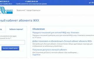 МУП «Водоканал» г. Йошкар-Олы: личный кабинет абонента