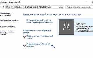 Удаление учётной записи в операционных системах Windows 7 и 10: основные способы