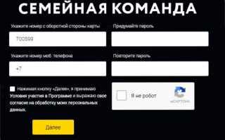 Как активировать карту Семейная команда от компании Роснефть: инструкция по активации