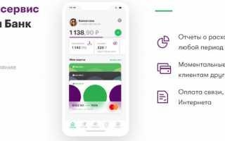 Как использовать мобильное приложение от банка Мегафон