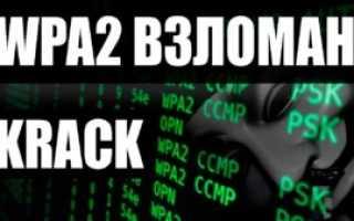 Получаем WPA-ключ для Wi-Fi с помощью уязвимой технологии WPS
